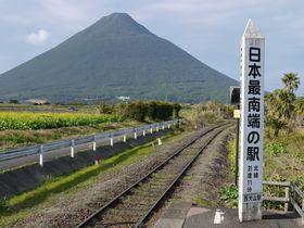 JR日本最南端の駅でパワースポット!開聞岳が巨大ピラミッドに!?
