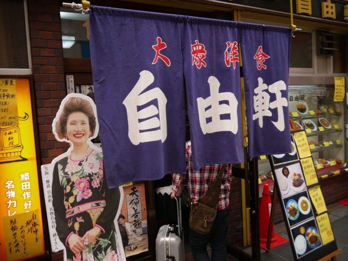 「ザ・大阪」というにふさわしい!大阪庶民の愛すべき店