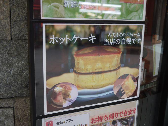 大街道の駅で下車し、数分歩いて目印はホットケーキの看板!