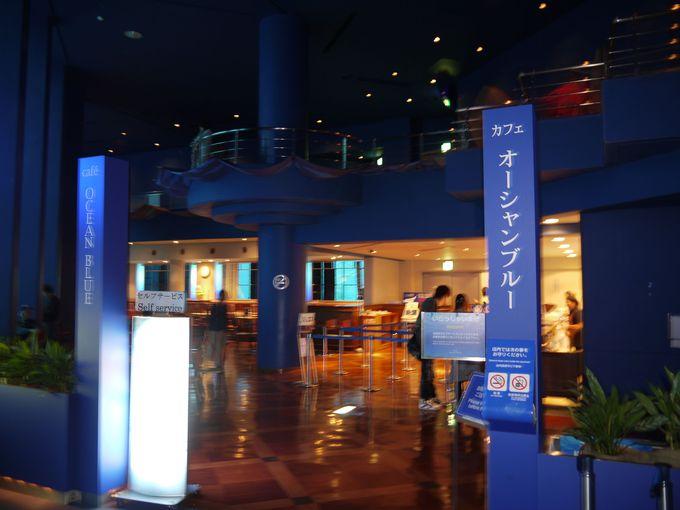 美ら海水族館の中にあるカフェ「オーシャンブルー」