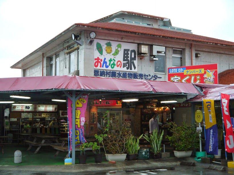 おんなの駅は美味しく珍しい沖縄フードの宝庫!