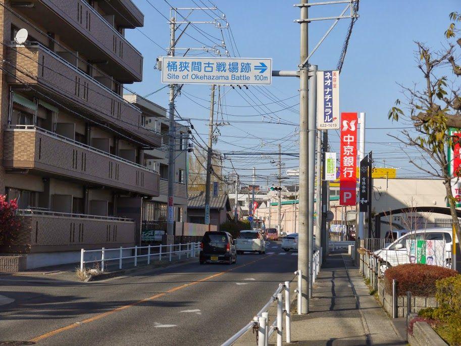 日本の歴史を大きく変えた「桶狭間古戦場跡」