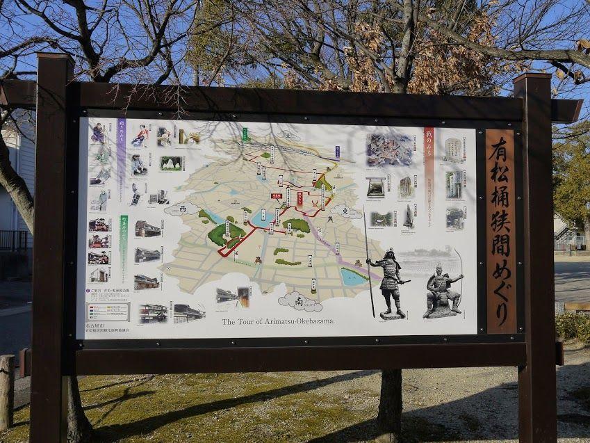名古屋市緑区の「桶狭間古戦場跡」には具体的な史跡が多く残る
