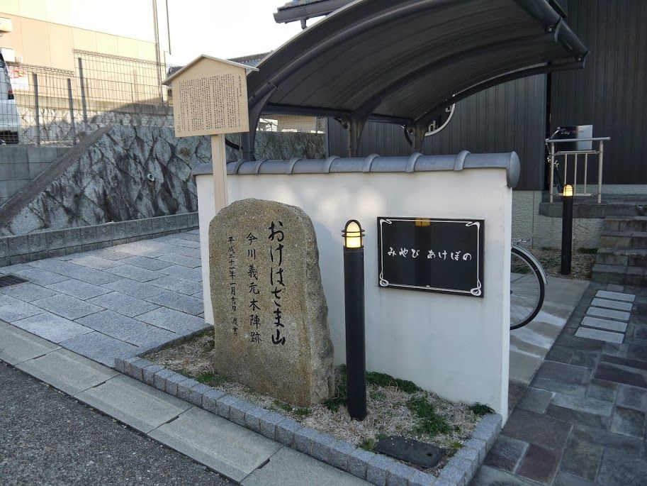 名古屋市緑区側の今川義元本陣跡と言われる「おけはざま山」