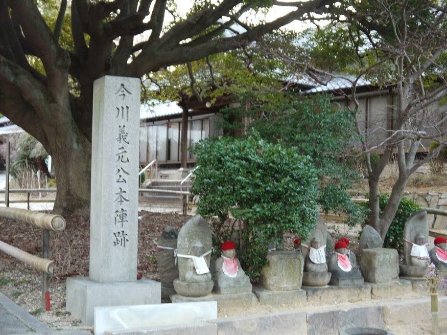 豊明市側の高徳院の中にある「今川義元本陣跡」