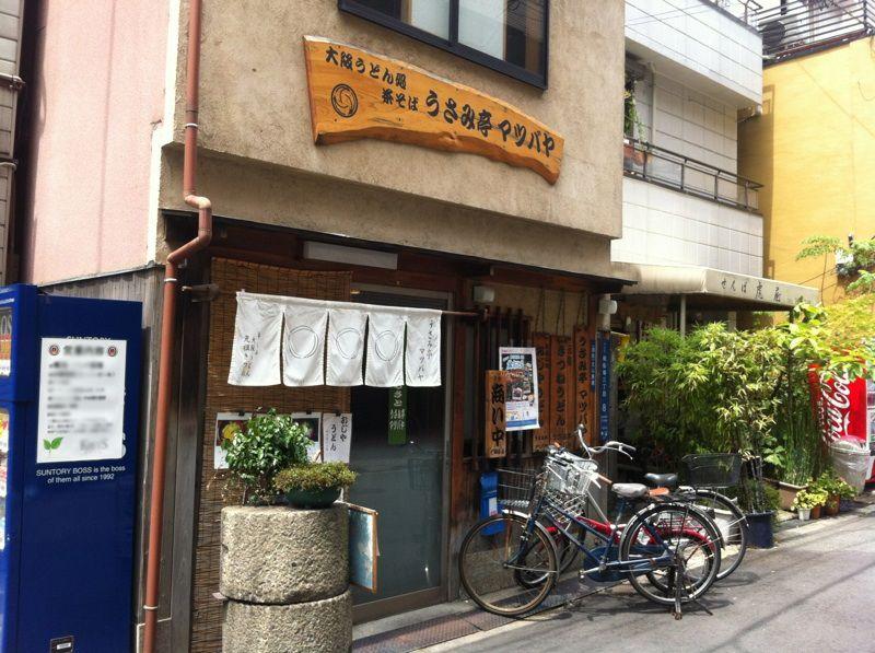 大阪を代表する「うどんの老舗」うさみ亭マツバヤ