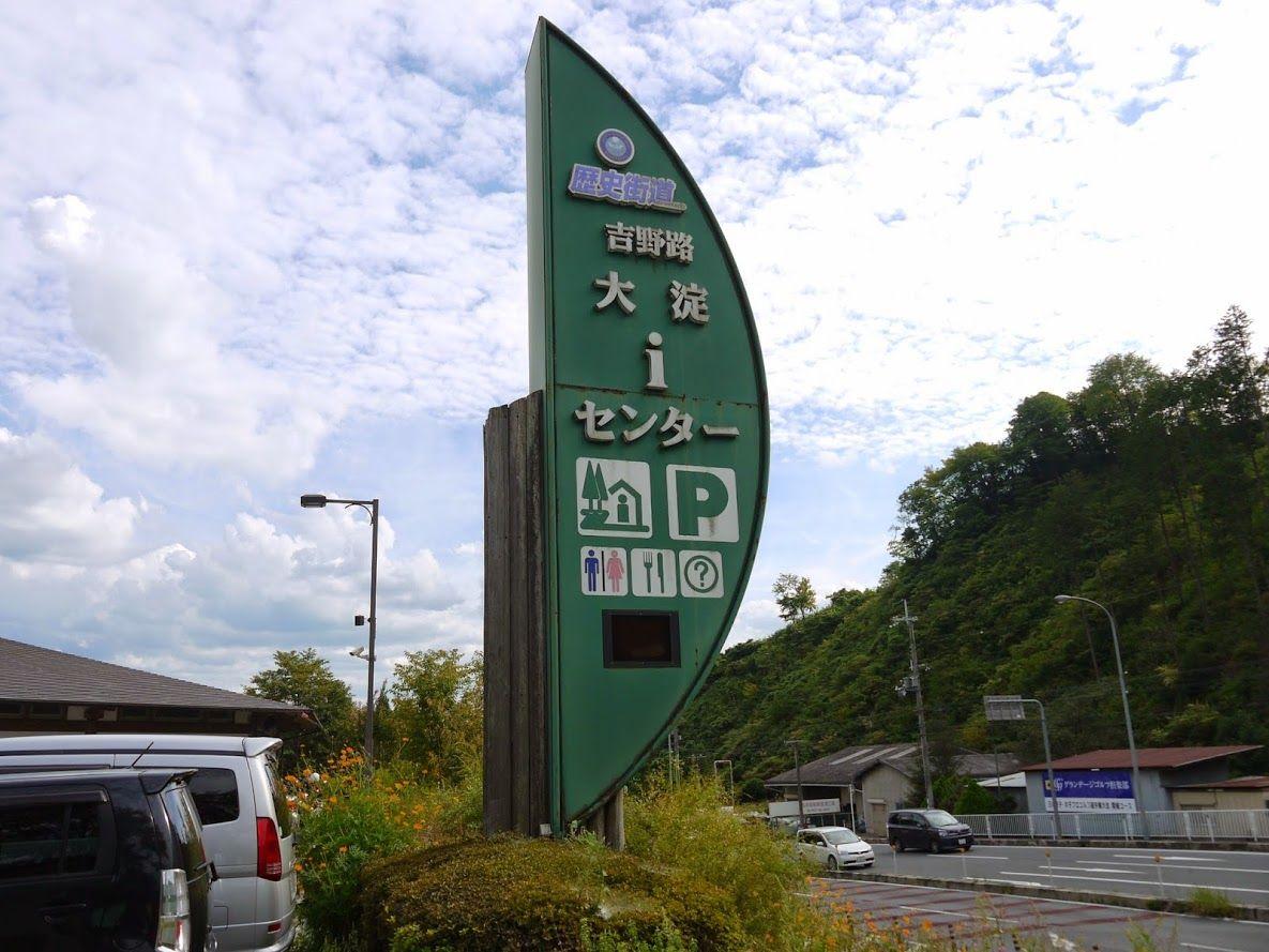吉野の玄関口「道の駅・吉野路大淀iセンター」に立ち寄ろう!