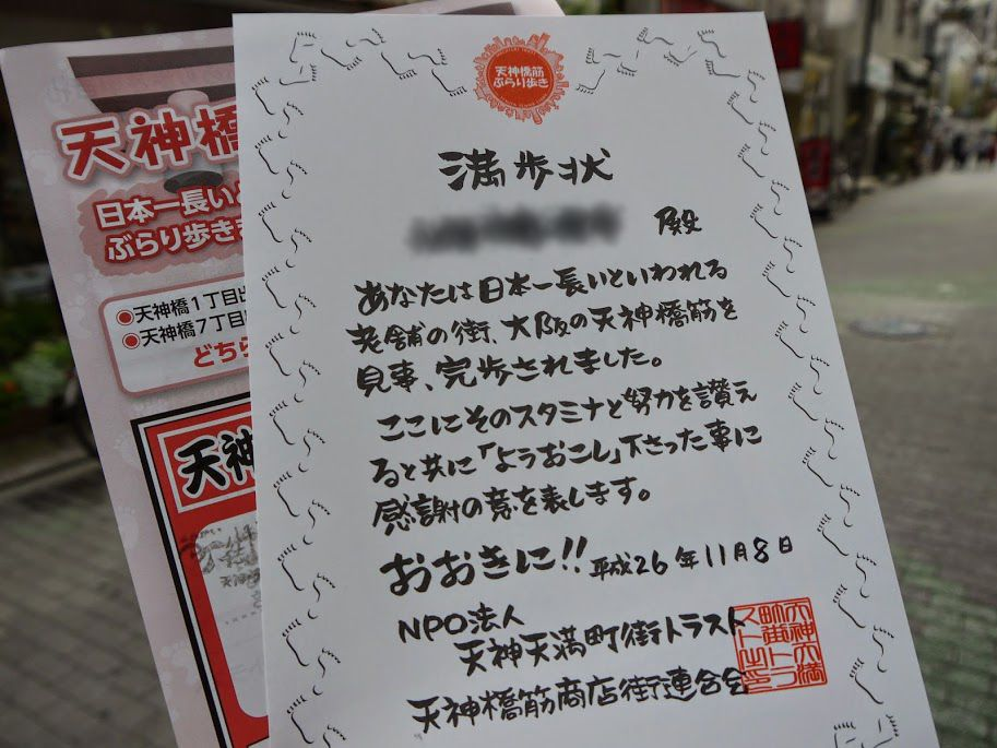 日本一長い商店街を完歩して「満歩状」をもらおう!!