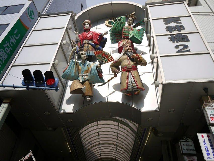 日本一長い「天神橋筋商店街」の歩き方