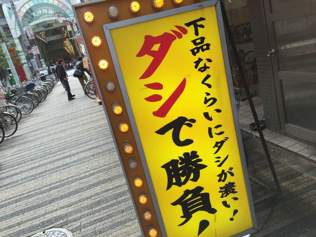 下品なくらいにダシが濃い!『天六うどん』の大阪名物けつねうどん♪