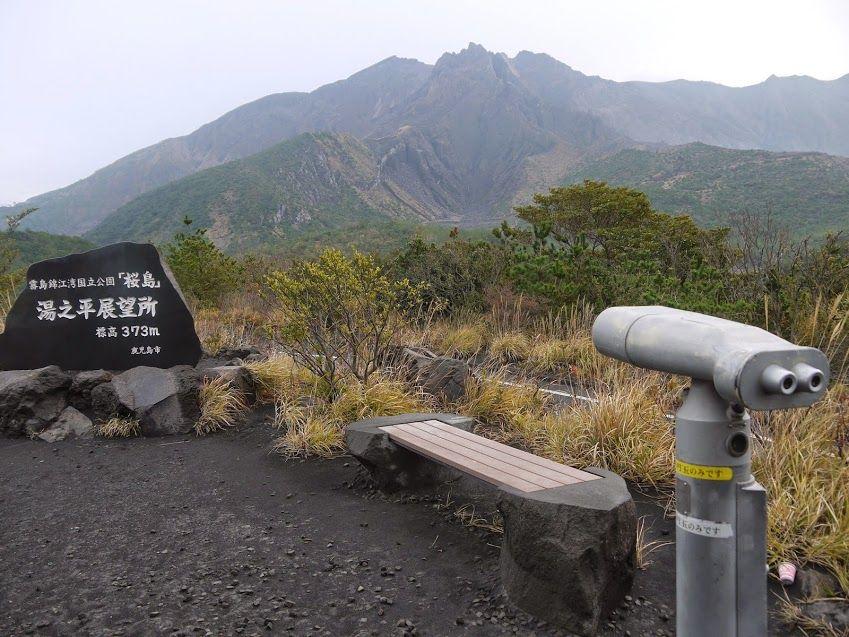 桜島の火口に一番近い「湯之平展望所」