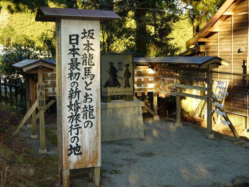 坂本龍馬とお龍の日本最初の新婚旅行の地