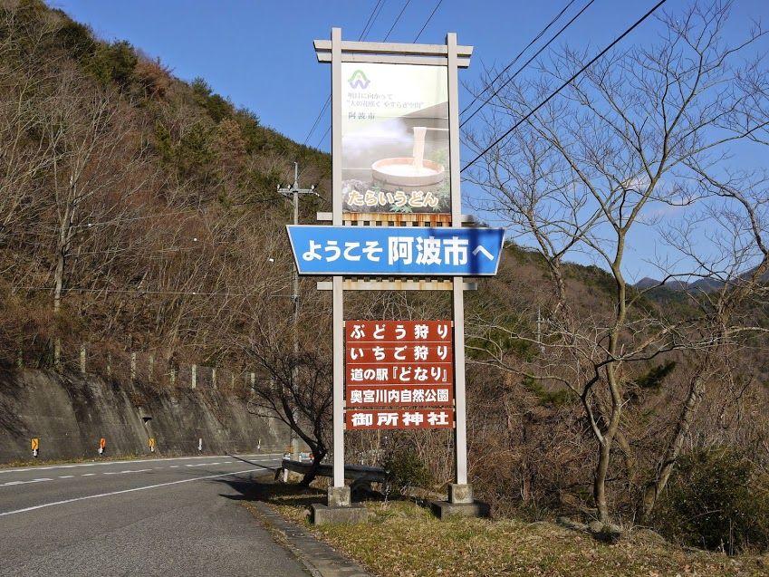 徳島県北東部の土成地区の郷土料理「たらいうどん」