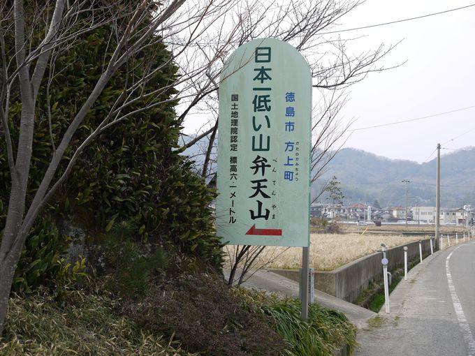 徳島県の「弁天山」は、自然の山として日本で一番低い山