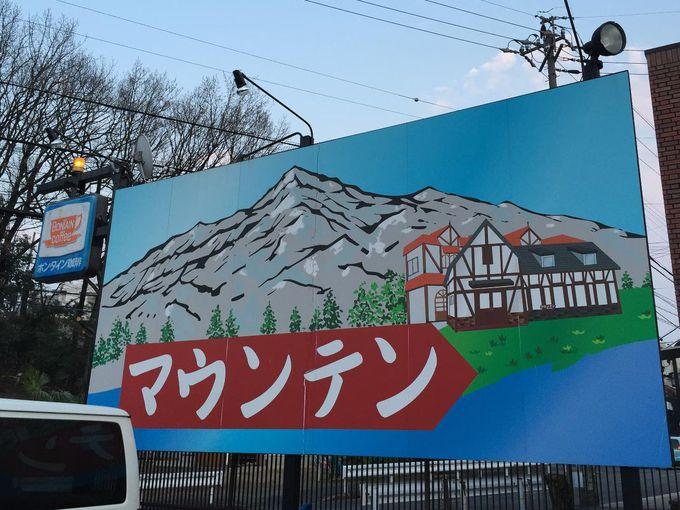名古屋で最も有名な喫茶店『マウンテン』