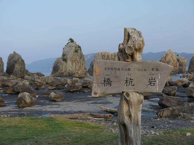 国の名勝天然記念物「橋杭岩」の満潮と干潮