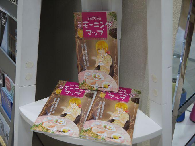 一宮駅の観光案内所でモーニングマップをもらおう!