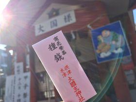 大阪の初詣&十日戎は大国主神社の「種銭」で金運UP!