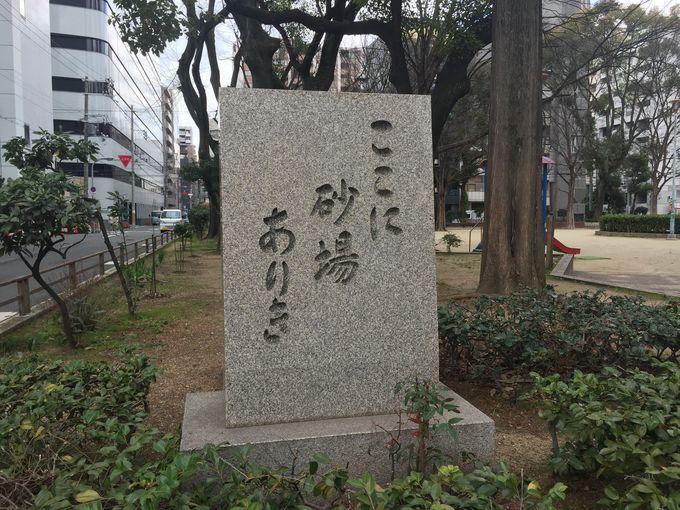 この石碑は何を意味しているの?砂場は何処に?