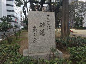 ここに砂場はないぞ?大阪に麺類店発祥の地を示す謎の石碑