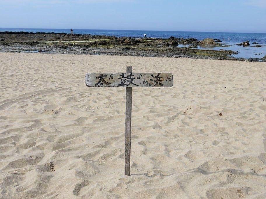琴引浜に来たら鳴き砂で思いっきり遊んでみよう♪