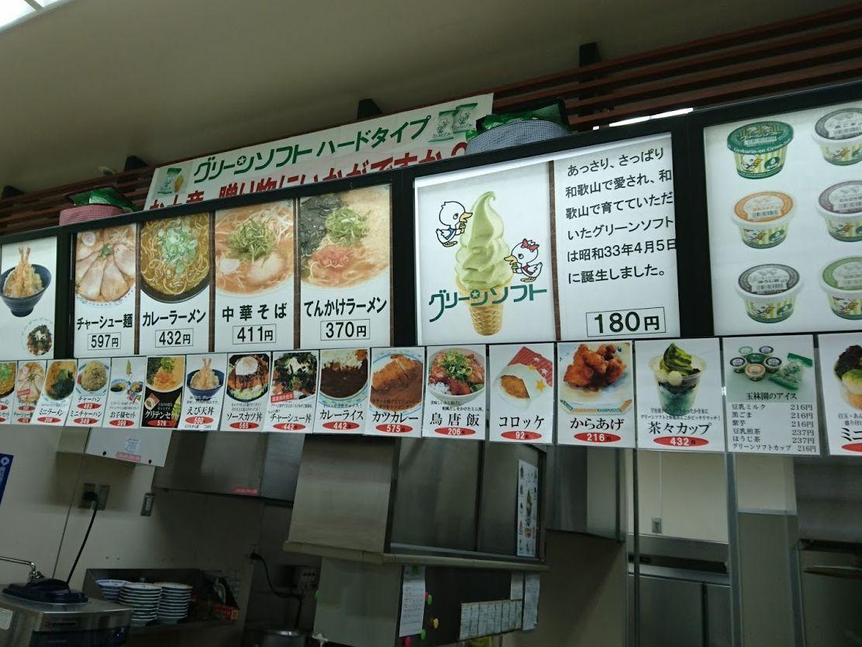 グリーンコーナーは和歌山市民のソウルフード!