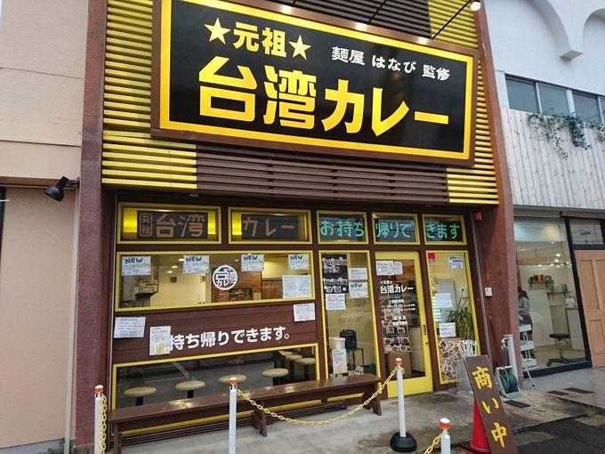 今、話題の「元祖 台湾カレー」名古屋に新しい名物誕生か!?