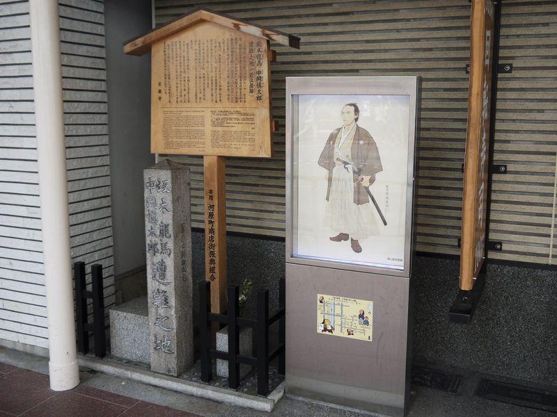 1時間で巡る京都観光!「坂本龍馬暗殺の地と幕末スポット」