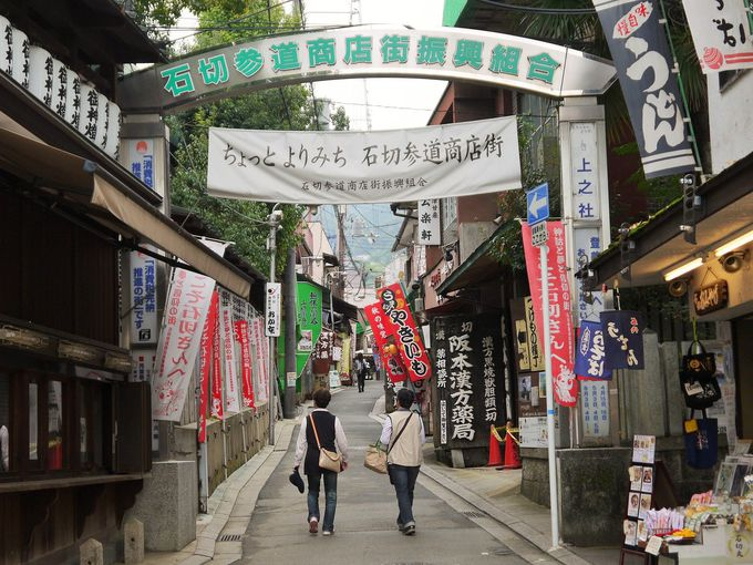 ディープ感溢れる「石切神社の参道」も散策しましょう!