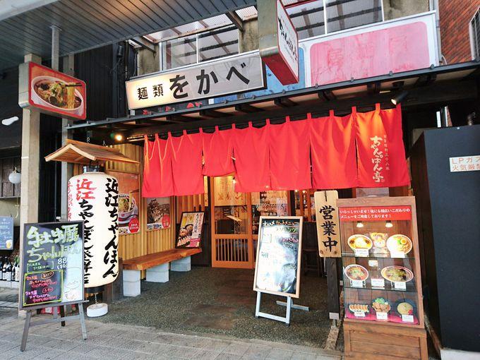 彦根駅前の名店「麺類をかべ」