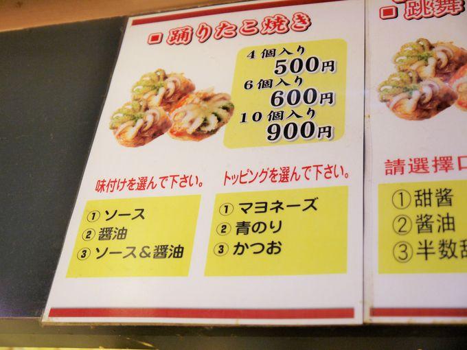 たこ焼き4個500円の値段には理由がある!