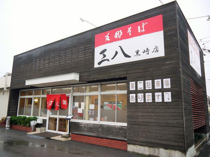 地元で人気の徳島ラーメン!支那そば 三八 黒崎店