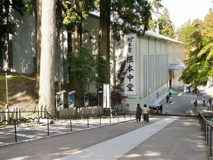 延暦寺の総本堂「根本中堂」へ