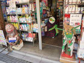百鬼夜行の伝説残る妖怪ストリート!京都一条通りでユル〜イ妖怪探し