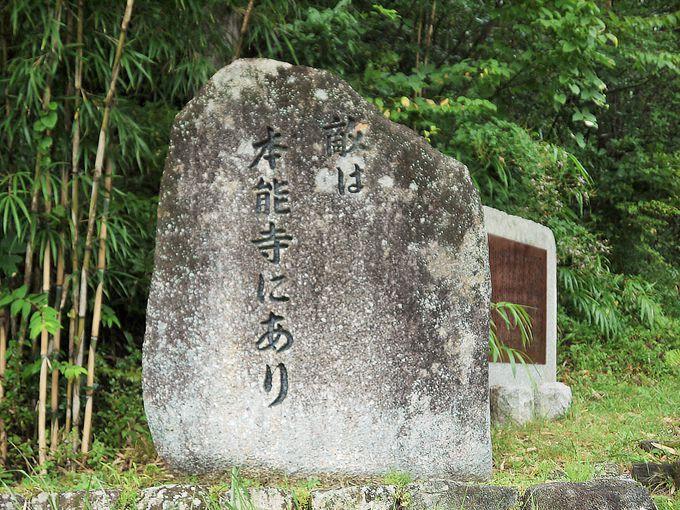 明智光秀の供養塔と光秀の母の墓所