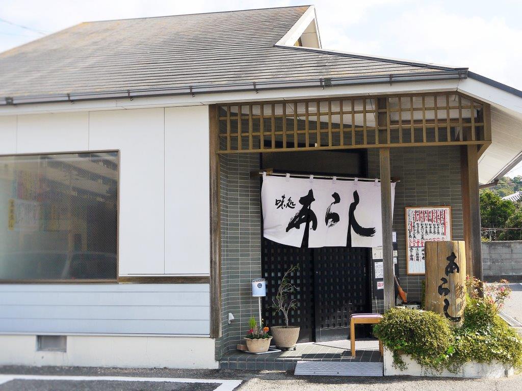 徳島県鳴門市「味処あらし」は絶対におすすめ!