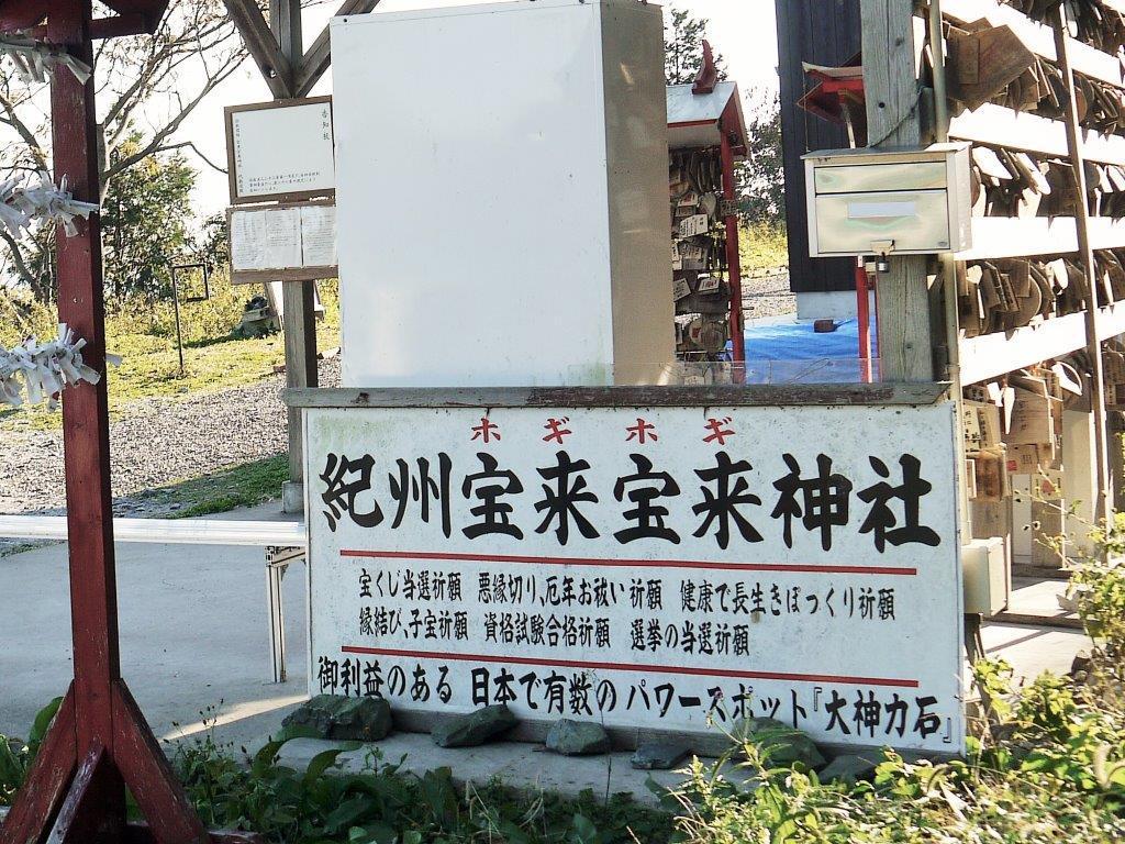 日本で有数のパワースポット!紀州宝来宝来神社