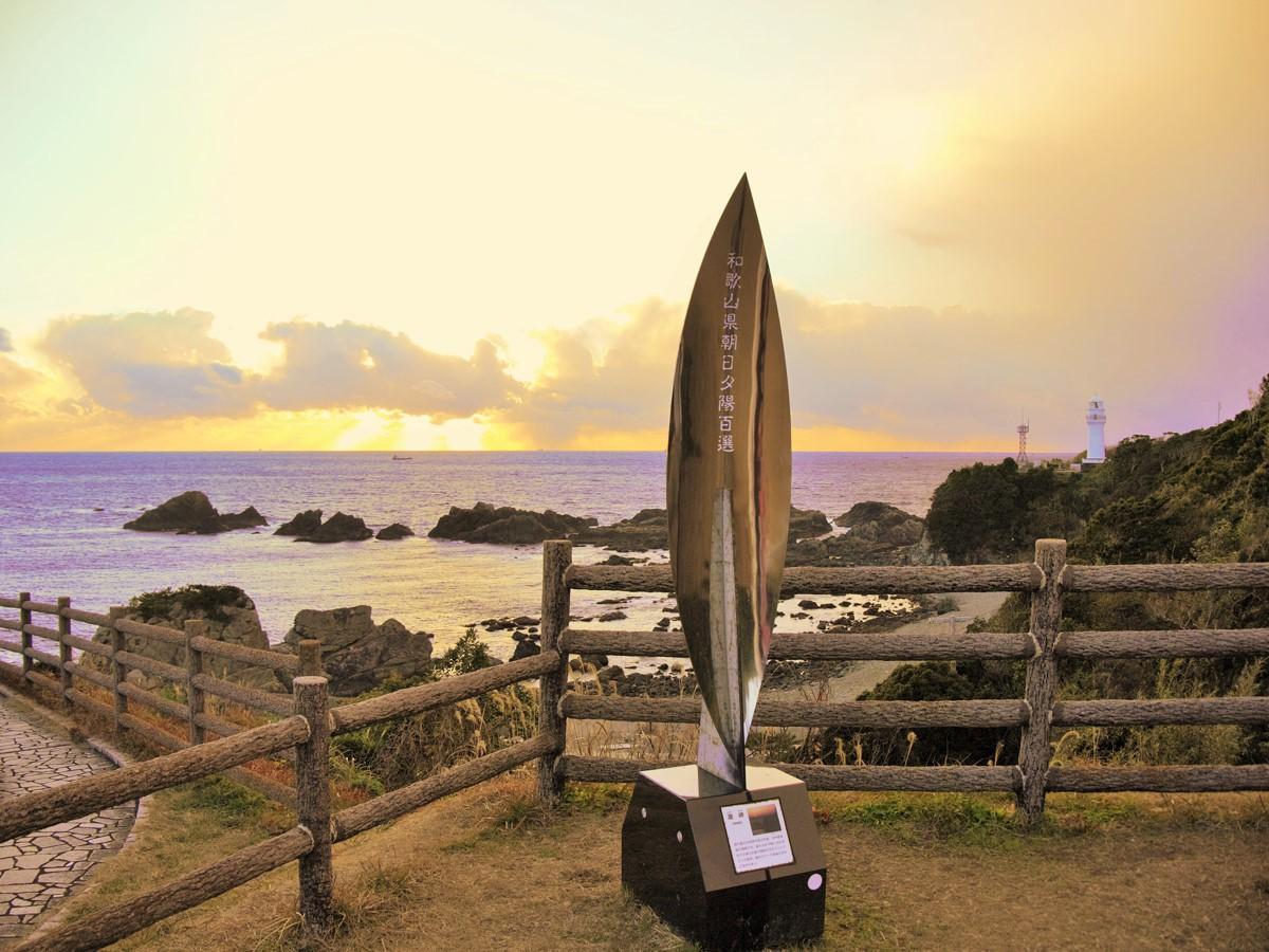 本州最南端の潮岬は朝日と夕日の名所