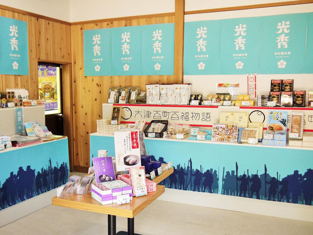 滋賀県大津市で買って帰りたい美味しいお土産