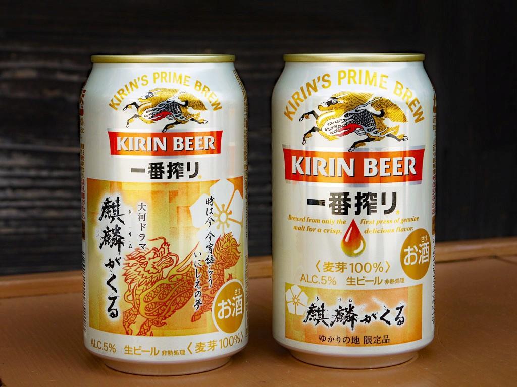 キリンビールを飲みながら『麒麟がくる』を楽しむ!