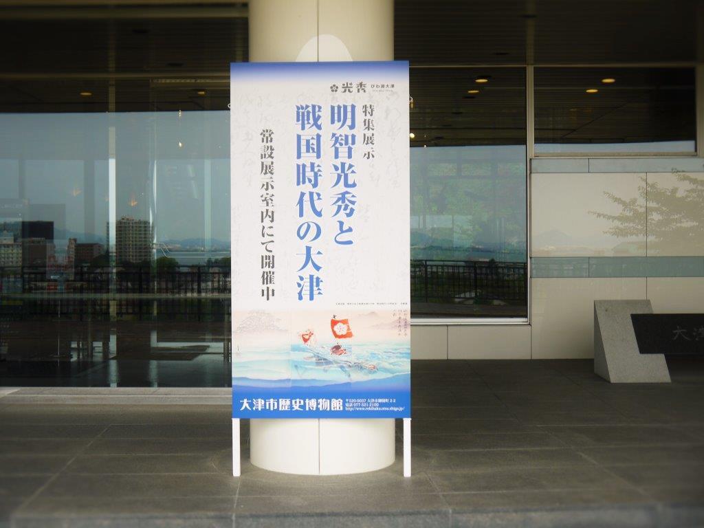 明智光秀をもっと知りたいなら大津市歴史博物館へ