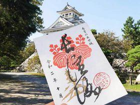 仕事運UPの御守り!?秀吉の出世城「長浜城歴史博物館」の御城印