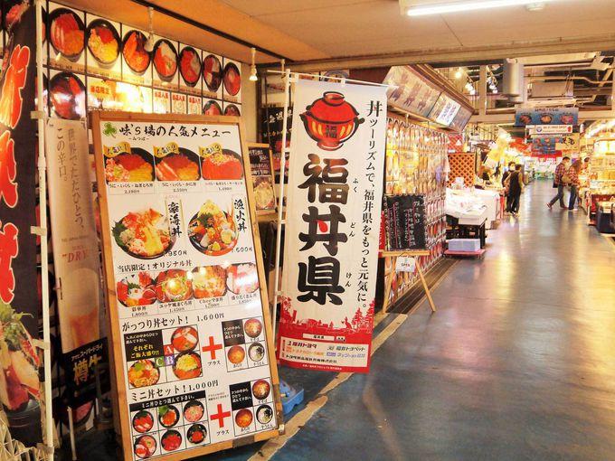 日本海さかな街の中央に位置する「味's場 (みつば)」