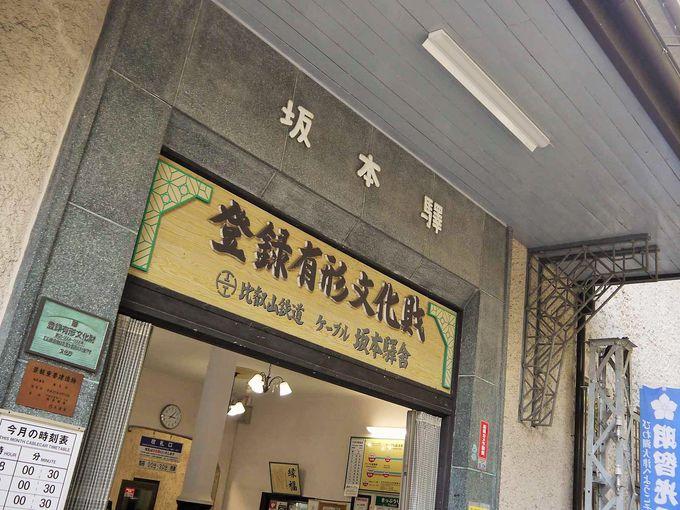 坂本ケーブルで比叡山延暦寺へ!