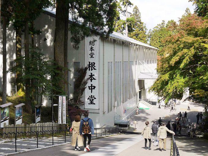 比叡山延暦寺の国宝根本中堂の大改修
