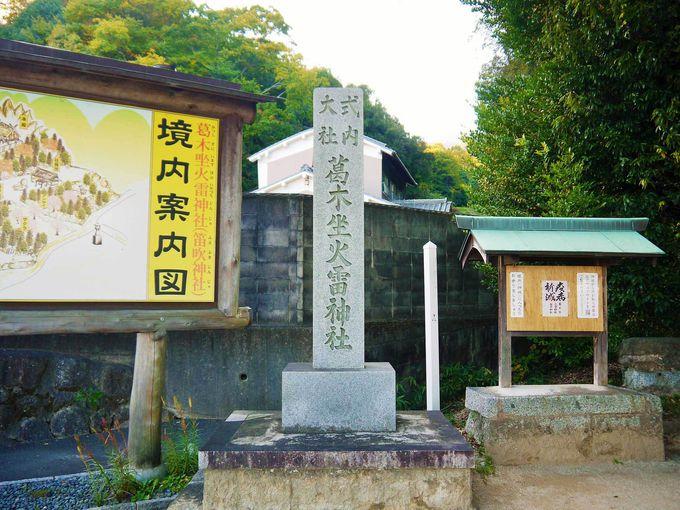 『鬼滅の刃』で注目を集めている葛木坐火雷神社へ