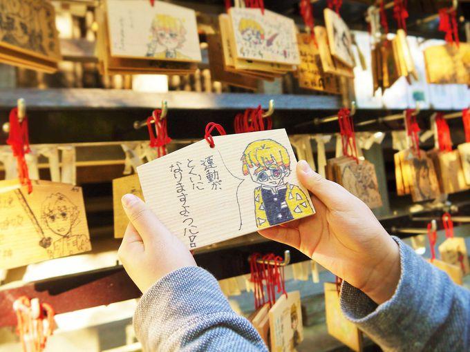 『鬼滅の刃』の聖地!奈良・葛木坐火雷神社で絵馬にキャラを描き奉納