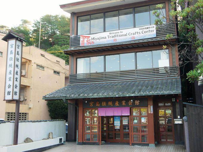 船の発着場から徒歩1分!「宮島伝統産業会館」へ
