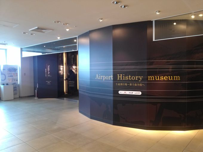 新千歳空港の歴史を概観 エアポートヒストリーミュージアム
