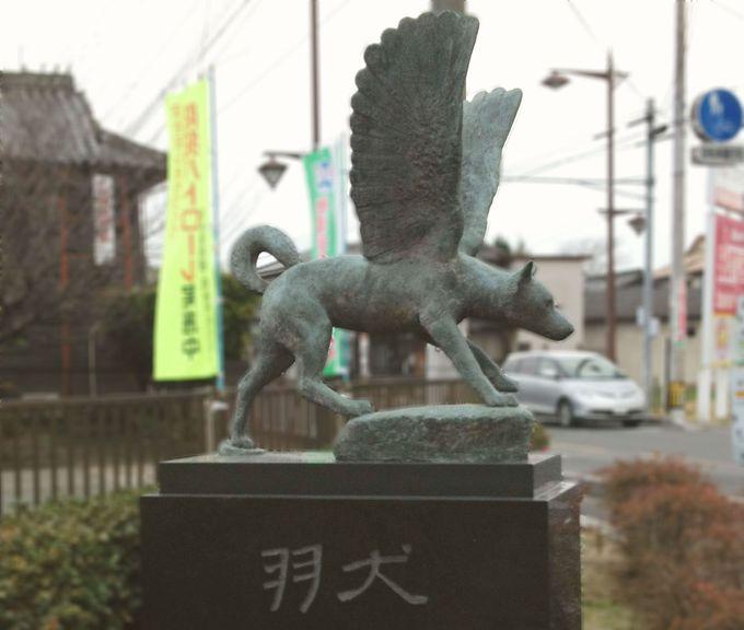 市内には4か所の羽犬像が